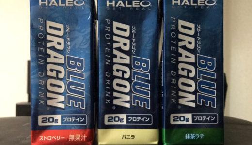 【レビュー】高品質ハレオのプロテインドリンク「ブルードラゴン」全3種類を飲み比べ