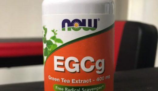 【徹底解説】健康とダイエットの2刀流!最強の抗酸化作用を誇るエピガロカテキンガレート(EGCg)!