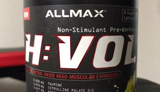 【レビュー】ALLMAXの至宝!プレワークアウトの「H:VOL」の効果や成分,ヤバい体感を解き明かす!!