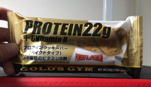 【レビュー】ゴールドジムのプロテインバーを初買い!他ではないような食感に驚き!
