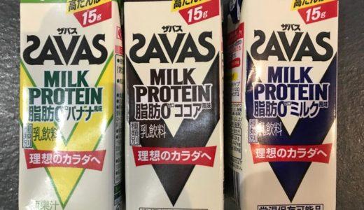 【レビュー】ザバスミルクプロテインにはメリットたくさん!味もいいし成分もいいから買って損はしないよね!
