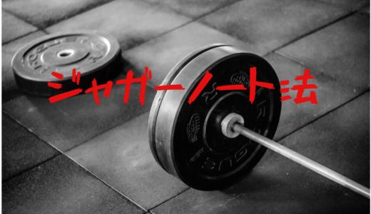 【ジャガーノート法】は 筋トレ玄人向けの筋力向上の極メニュー!
