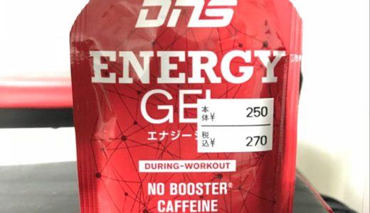 【レビュー】DNSエネルギージェルを買ってわかった成分や味ってどんな感じ?