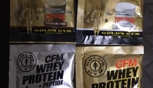 [レビュー]ゴールドジムの最高峰プロテインペプチド全4種のレビュー