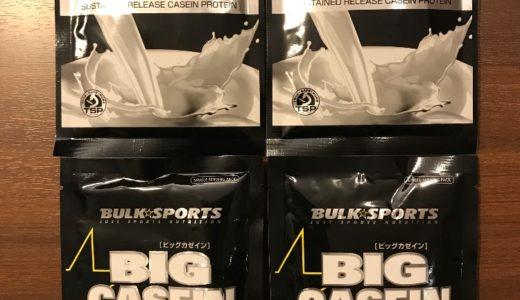 [レビュー]バルクスポーツのビッグカゼインには驚愕!!まるで固形物で味に関係なくコレはムリだ。。