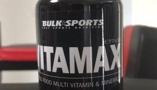 [レビュー]バルクスポーツのミネラル豊富なMVM!ビタマックスを1か月摂取してみた!!!