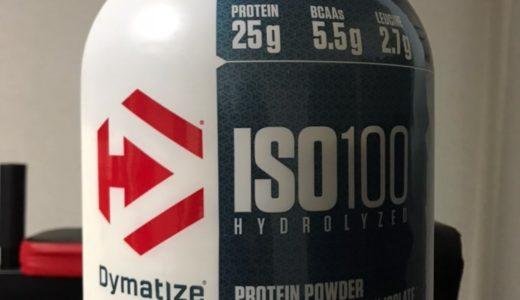 [レビュー]ジンさんも愛飲!100%WPIの高品質プロテイン【ダイマタイズ】ISO100のレビュー!