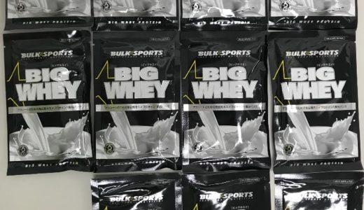 【レビュー】バルクスポーツの定番【BIG WHEY】プロテインの全12種類の味を飲み比べレビュー&ランキング!