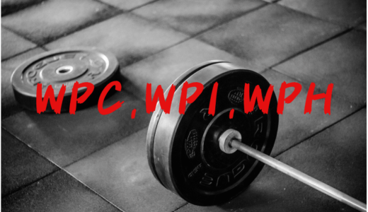 【徹底解説】ホエイプロテインの種類!WPC,WPI,WPHの特徴や違いを解説!