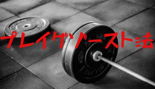 [徹底解説]プレイグゾースト法の詳しいやり方やポイントを解説!新鮮な刺激で筋肥大を加速!