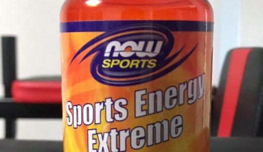 [レビュー]初めて使った【Sports Energy Extreme】が良すぎたので即レビュー!