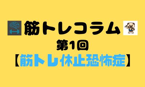 [筋トレコラム]#1筋トレ休止恐怖症〜何日空いたら重量が下がるか?〜